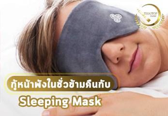 กู้หน้าพังในชั่วข้ามคืนกับ Sleeping Mask