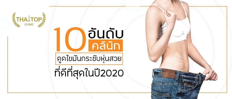 10 อันดับ คลินิกดูดไขมันกระชับหุ่นสวย ที่ดีที่สุดในปี2020