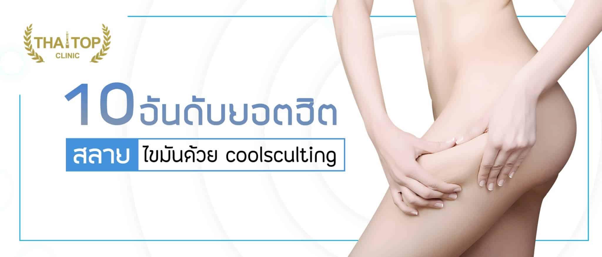 10 อันดับ Coolsculpting กำจัดไขมันด้วยความเย็นที่ดีที่สุด