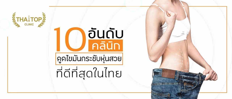 10 อันดับ คลินิกดูดไขมันกระชับหุ่นสวย ที่ดีที่สุดในไทย