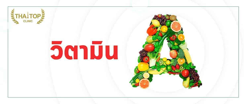 มาทำความรู้จัก กับ วิตามินเอ Vitamin A
