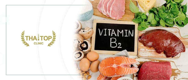 มาทำความรู้จัก กับ วิตามินบี 2 (Riboflavin)