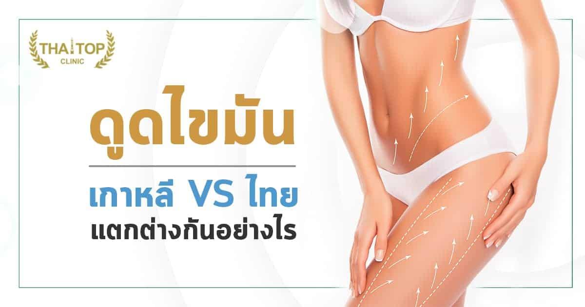 ดูดไขมันที่เกาหลี  VS ดูดไขมันที่ไทย แตกต่างกันอย่างไร