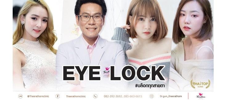 ศัลยกรรมตาสองชั้น ที่ดีที่สุด