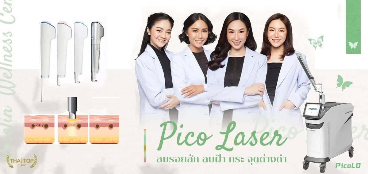 ทำ Pico Laser ที่ไหนดี