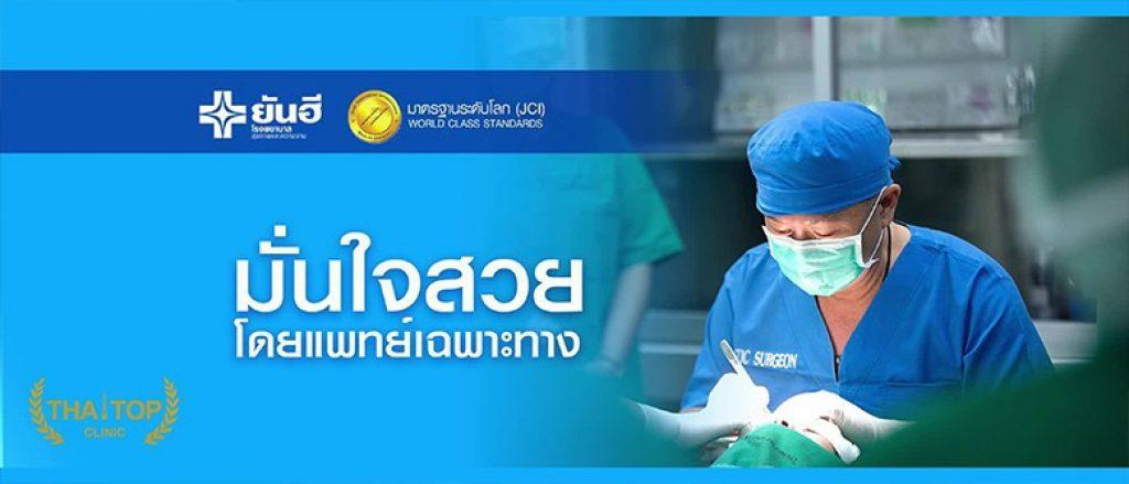 โรงพยาบาลศัลยกรรมเสริมหน้าอกที่ดีที่สุด