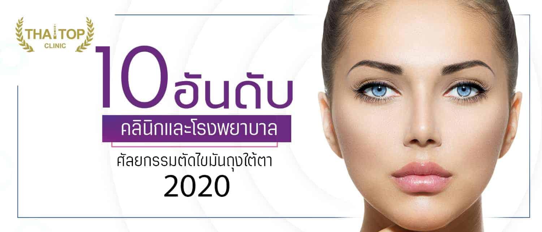 10 อันดับ ศัลยกรรมตัดไขมันถุงใต้ตา อัพเดท [2021]
