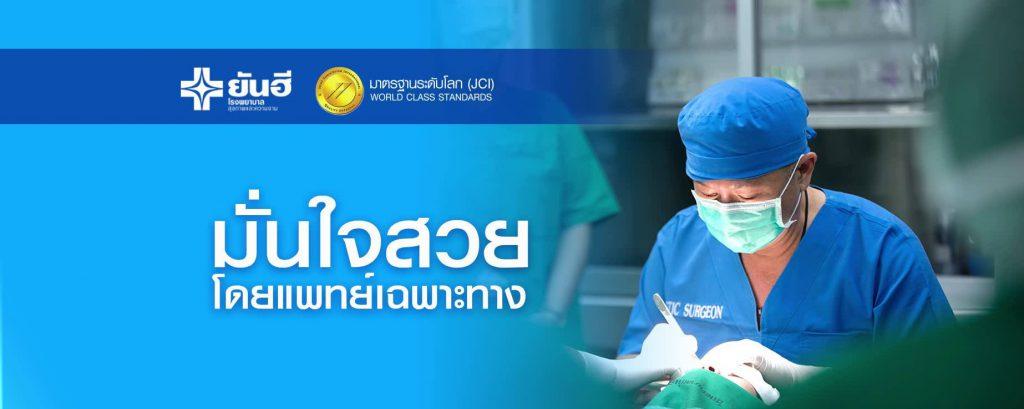 โรงพยาบาลยุบโหนกที่ดีที่สุด