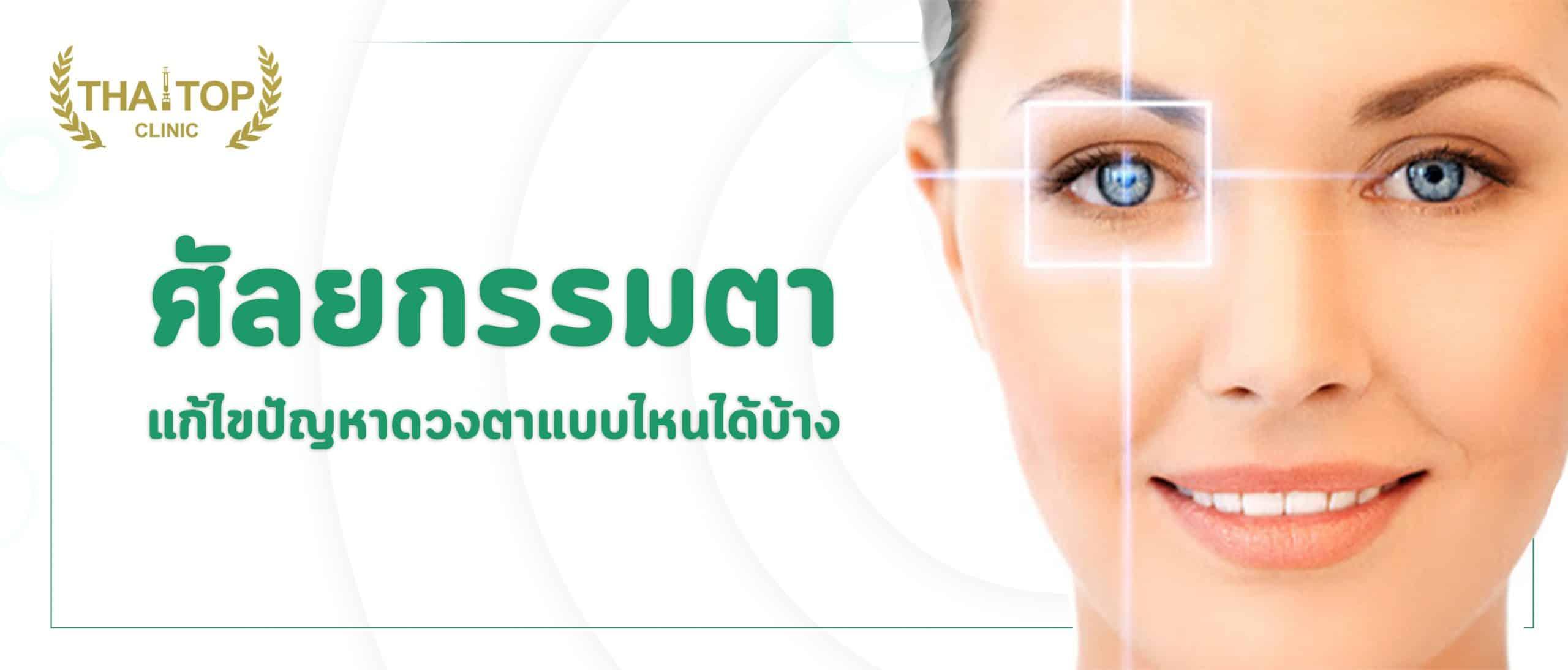 ศัลยกรรมตา แก้ไขปัญหาดวงตาแบบไหนได้บ้าง