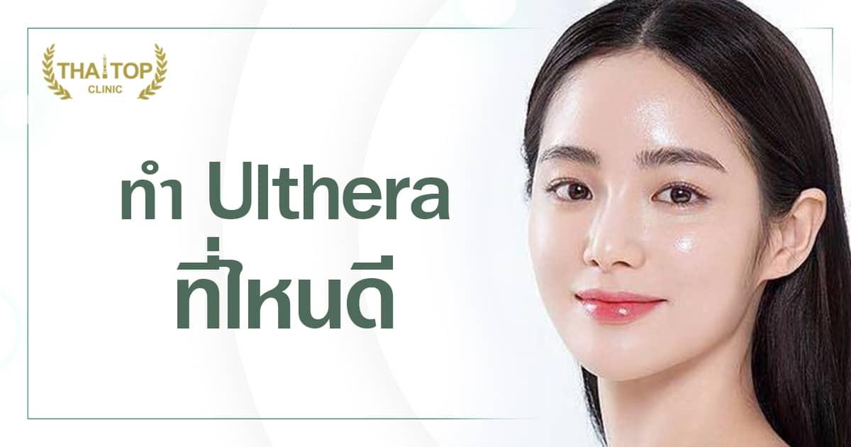 ทำ Ulthera ที่ไหนดี