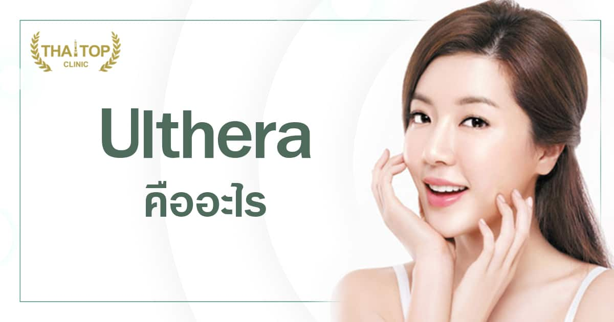 Ulthera คืออะไร