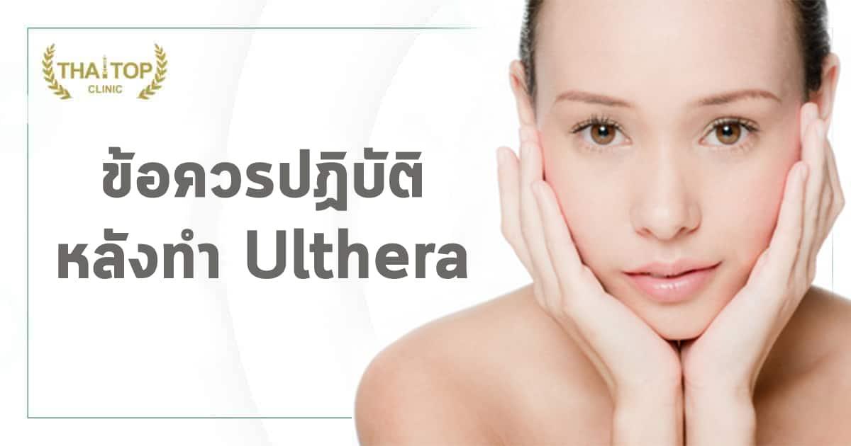 ข้อควรปฏิบัติ หลังทำ Ulthera