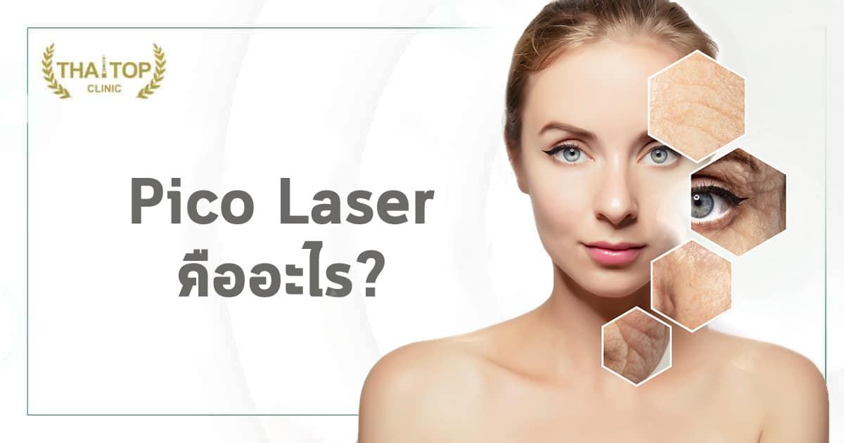 Pico Laser คือ อะไร