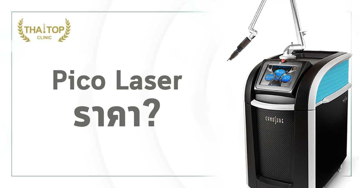 Pico Laser ราคา
