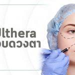 Ulthera รอบดวงตา
