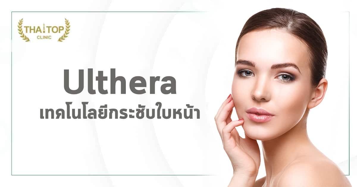 Ulthera เทคโนโลยีกระชับใบหน้า