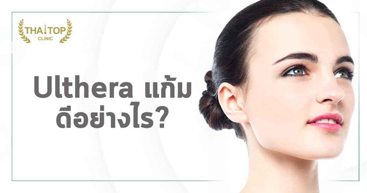 Ulthera แก้ม ดีอย่างไร