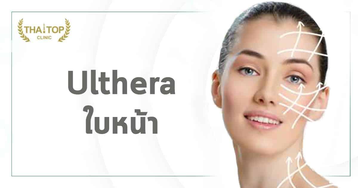 Ulthera ใบหน้า