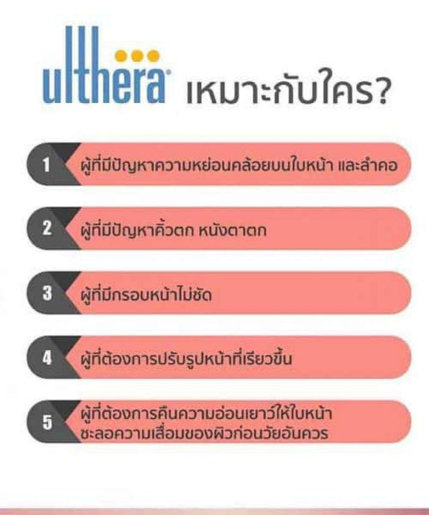 ทำ Ulthera